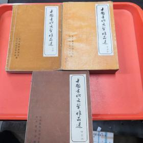 中国古代文学作品选,上册,中册上下共3卷