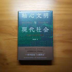 绝版【作者金观涛亲自签名本】轴心文明与现代社会:探索大历史的结构  一版一印