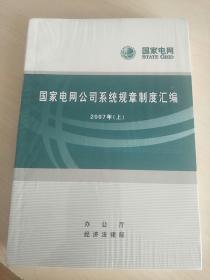 国家电网公司系统规章制度汇编2007年上下册
