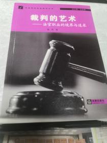 裁判的艺术:法官职业的境界与追求