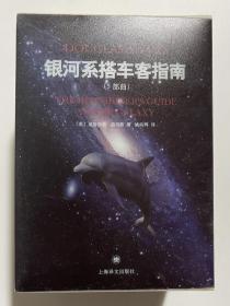 银河系搭车客指南(5部曲)
