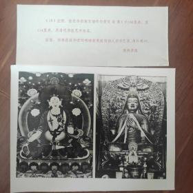 1982年,北京雍和宫-白度母画像、喇嘛教黄教创始人宗喀巴像