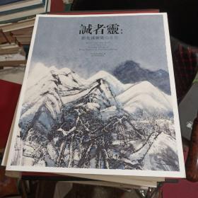 诚者灵 彭先诚画集:花鸟卷+山水卷+人物卷(第2卷 套装共3册)