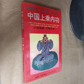 中国上乘内功第三版