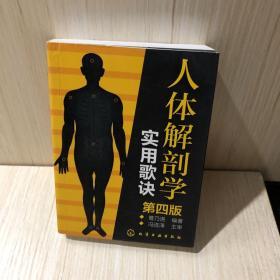 人体解剖学实用歌诀(第四版)