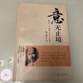 """""""意""""无止境:最后一个武林宗师王芗斋拳道汇宗"""