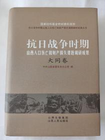 抗日战争时期山西人口伤亡和财产损失课题调研成果(大同卷)