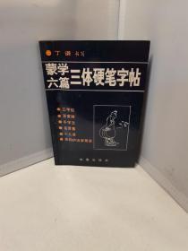 蒙学六篇三体硬笔字帖
