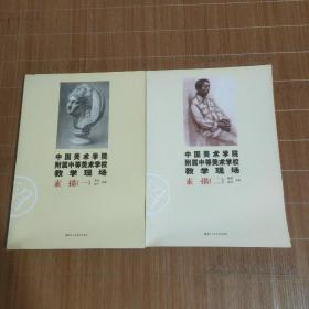 中国美术学院附属中等美术学校教学现场:素描1+素描2