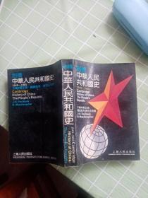 剑桥中华人民共和国史1949一1965