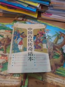 中国古代传奇话本 连环画 一版一印