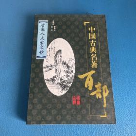 中国古典名著百部 唐宋八大家文钞
