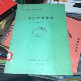 理化检验技术 上海材料研究所