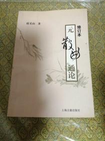 元散曲通论(修订本)       西2