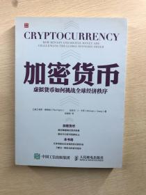 加密货币:虚拟货币如何挑战全球经济秩序(正版现货、内页干净)