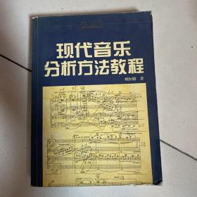 现代音乐分析方法教程