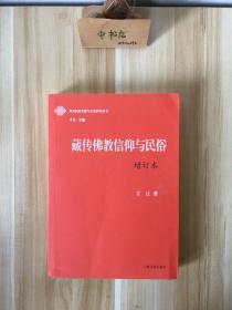 藏传佛教信仰与民俗(增订本)