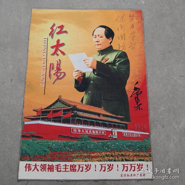 毛主席文革刺绣织锦画丝织画红色收藏毛主席开国大典
