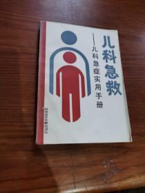 儿科急救:儿科急症实用手册