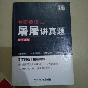 考研英语 屠屠讲真题2010-2020