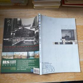 建筑师2007.12 总第130期 勒·柯布西耶诞辰120周年纪念专辑