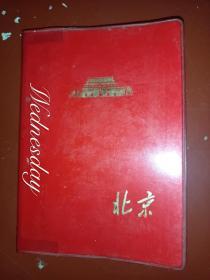 文革北京风光笔记本