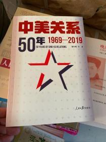 中美关系50年:1969-2019(签名)