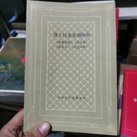 外国文学名著丛书:莎士比亚悲剧四种《哈姆雷特》《 奥瑟罗》《 里亚王 》《麦克白斯》