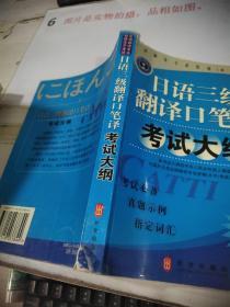 日语三级翻译口笔译考试大纲(修订版)   书角破损
