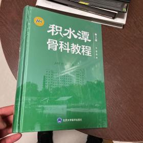 积水潭骨科教程(第2版)精装