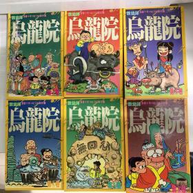 《乌龙院》敖幼祥漫画十年(1980-1990)创作选