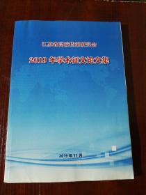 江苏省高校档案研究会2019年学术征文论文集