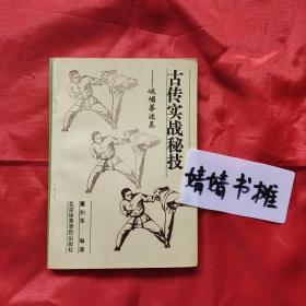 古传实战秘技--峨嵋拳述真(一版一印正版武术搏击精典书籍)