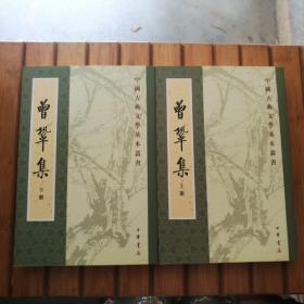 曾巩集(全二册)(中国古典文学基本丛书)