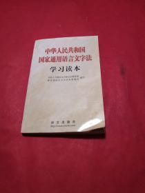 中华人民共和国国家通用语言文字法学习读本
