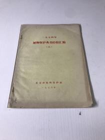 1974年植物保护典型经验汇编(二)