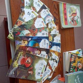 小脚鸭童话绘本馆  中英双语世界童话经典系列 第1辑、第2辑共17册