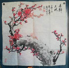 著名书画家/张志立/国画原作