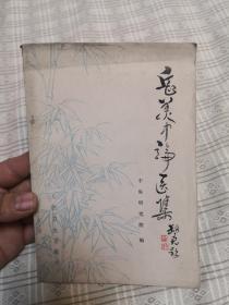 岳美中论医集 1978年一版一印