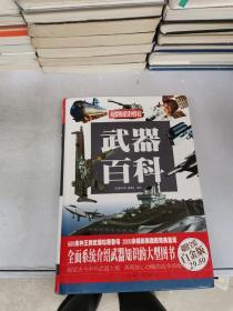 武器百科(超值全彩白金版)【满30包邮】