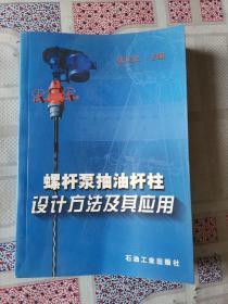 螺杆泵抽油杆柱设计方法及其应用