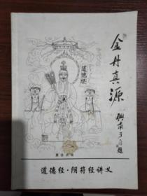 道学者兴南子之内部原版作:《金丹真源:道德经讲义/阴符经讲义》16开156页