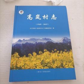 高岚村志1949-2019