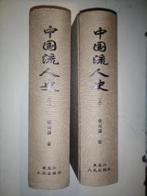 中国流人史(上下)精装   未翻阅过
