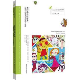我们都是探索者:在城市环境中运用瑞吉欧原则开展教学❤ 主编 李薇 南京师范大学出版社9787565116445✔正版全新图书籍Book❤