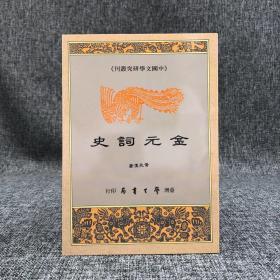 台湾学生书局  黄兆汉《金元词史》(锁线胶订)