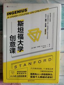 斯坦福大学创意课(新版)