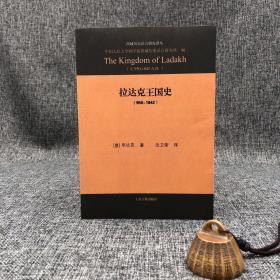 沈卫荣签名钤印《拉达克王国史(950-1842)》  ;包邮