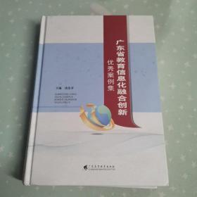 广东省教育信息化融合创新优秀案例集