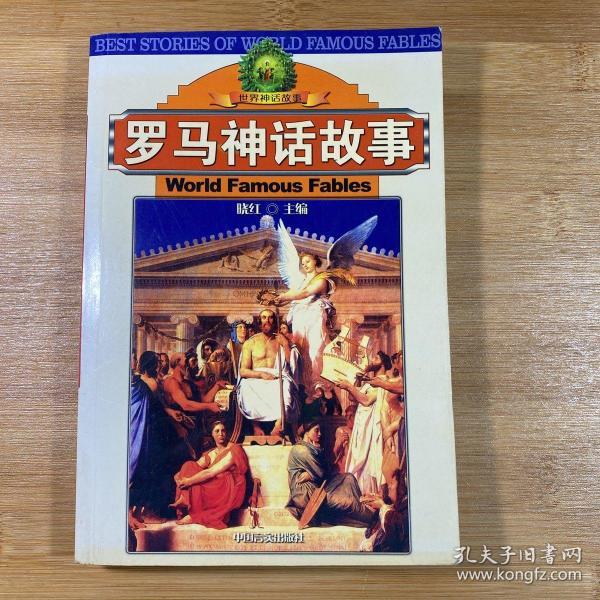 世界神话故事:罗马神话故事
